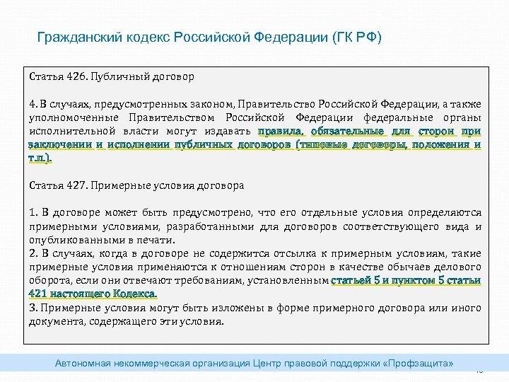 Гражданский кодекс Российской Федерации (ГК РФ) Статья 426. Публичный договор 4. В случаях, предусмотренных
