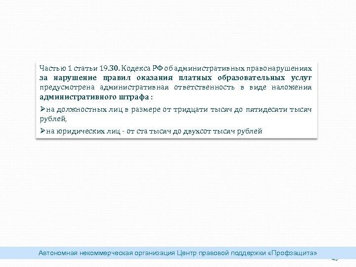 Частью 1 статьи 19. 30. Кодекса РФ об административных правонарушениях за нарушение правил оказания