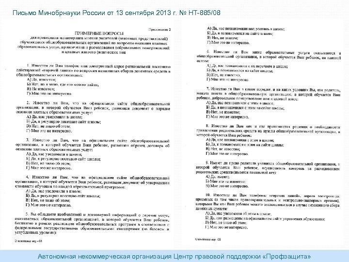 Письмо Минобрнауки России от 13 сентября 2013 г. № НТ 885/08 Автономная некоммерческая организация