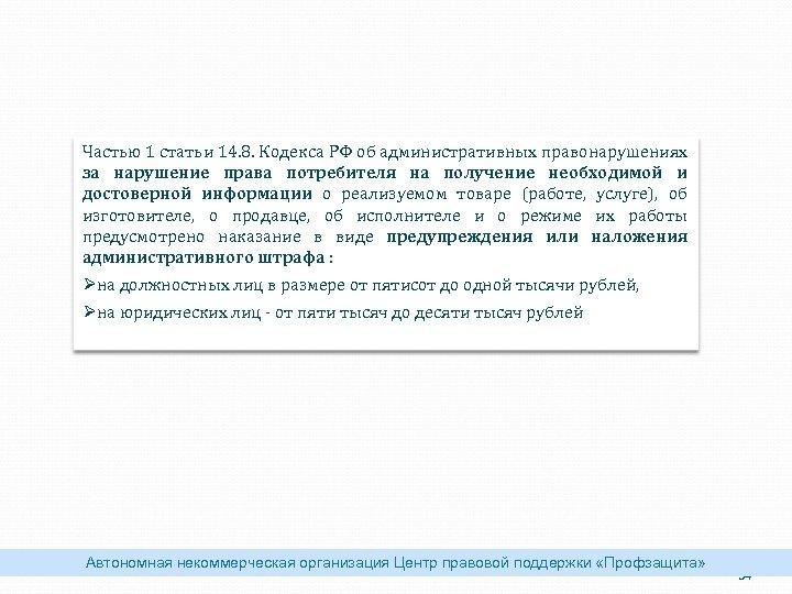 Частью 1 статьи 14. 8. Кодекса РФ об административных правонарушениях за нарушение права потребителя