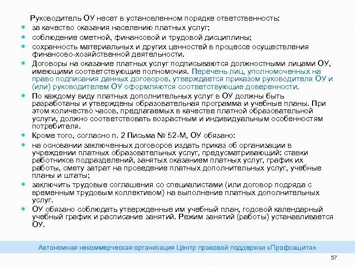 Руководитель ОУ несет в установленном порядке ответственность: за качество оказания населению платных услуг;