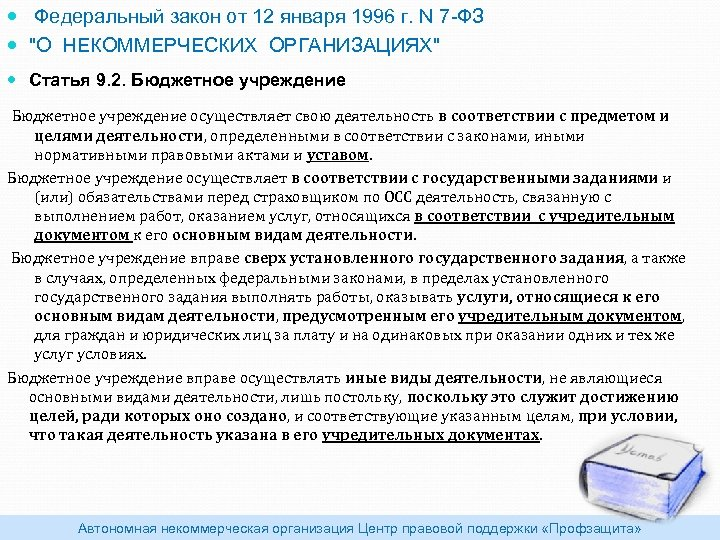 Федеральный закон от 12 января 1996 г. N 7 ФЗ