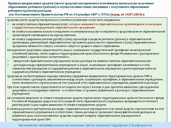 Правила направления средств (части средств) материнского (семейного) капитала на получение образования ребенком (детьми) и