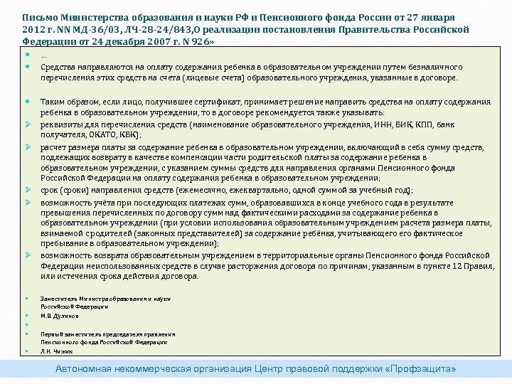 Письмо Министерства образования и науки РФ и Пенсионного фонда России от 27 января 2012
