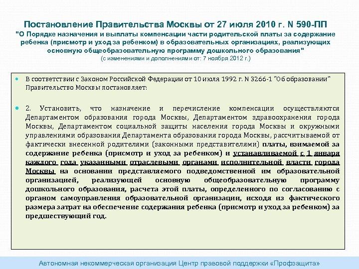 Постановление Правительства Москвы от 27 июля 2010 г. N 590 -ПП