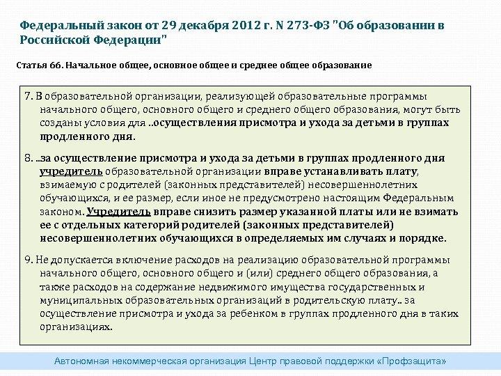 Федеральный закон от 29 декабря 2012 г. N 273 -ФЗ