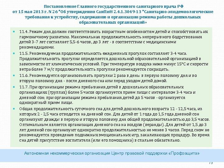 Постановление Главного государственного санитарного врача РФ от 15 мая 2013 г. N 26