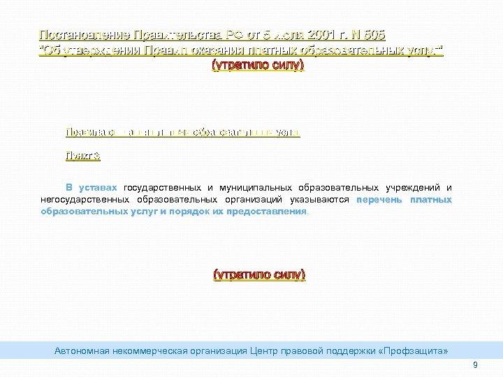 Постановление Правительства РФ от 5 июля 2001 г. N 505