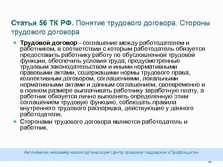 Статья 56 ТК РФ. Понятие трудового договора. Стороны трудового договора Трудовой договор соглашение между