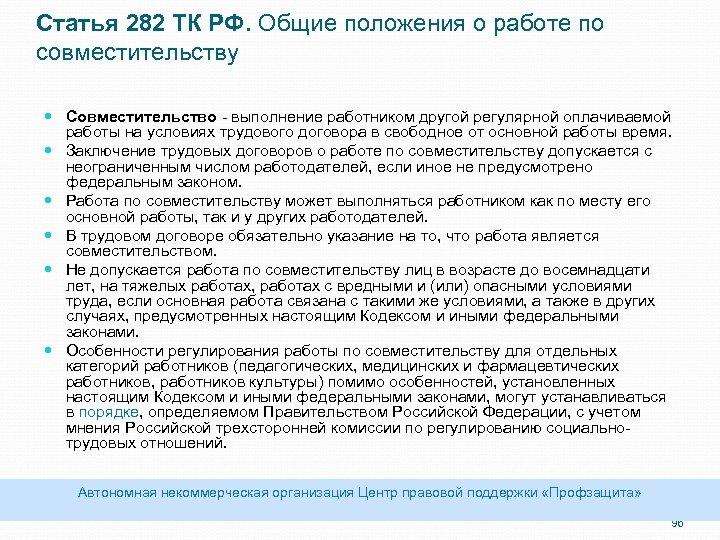 Статья 282 ТК РФ. Общие положения о работе по совместительству Совместительство выполнение работником другой