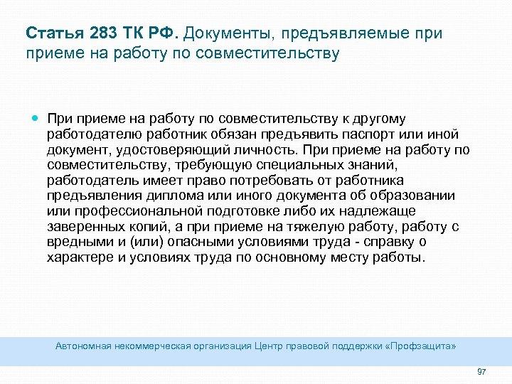Статья 283 ТК РФ. Документы, предъявляемые приеме на работу по совместительству При приеме на