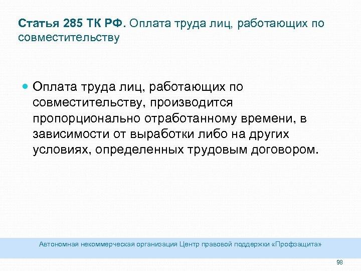 Статья 285 ТК РФ. Оплата труда лиц, работающих по совместительству, производится пропорционально отработанному времени,