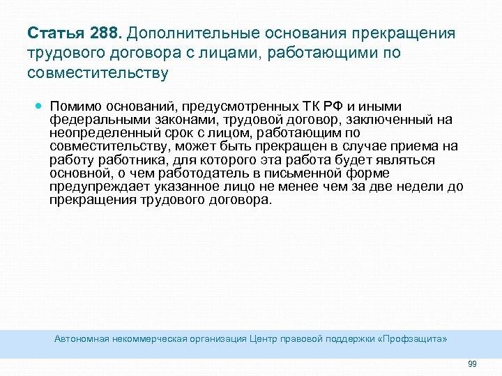 Статья 288. Дополнительные основания прекращения трудового договора с лицами, работающими по совместительству Помимо оснований,