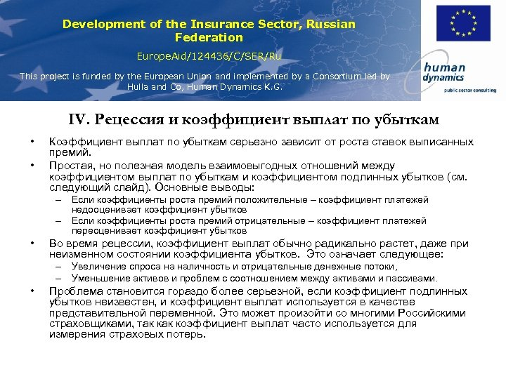 Development of the Insurance Sector, Russian Federation Europe. Aid/124436/C/SER/Ru This project is funded by