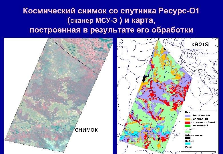 Космический снимок со спутника Ресурс-О 1 (сканер МСУ-Э ) и карта, построенная в результате