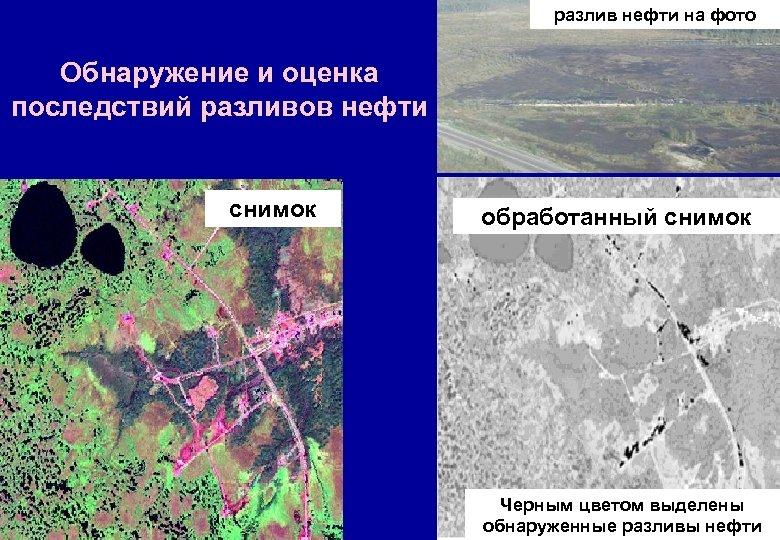 разлив нефти на фото Обнаружение и оценка последствий разливов нефти снимок обработанный снимок Черным