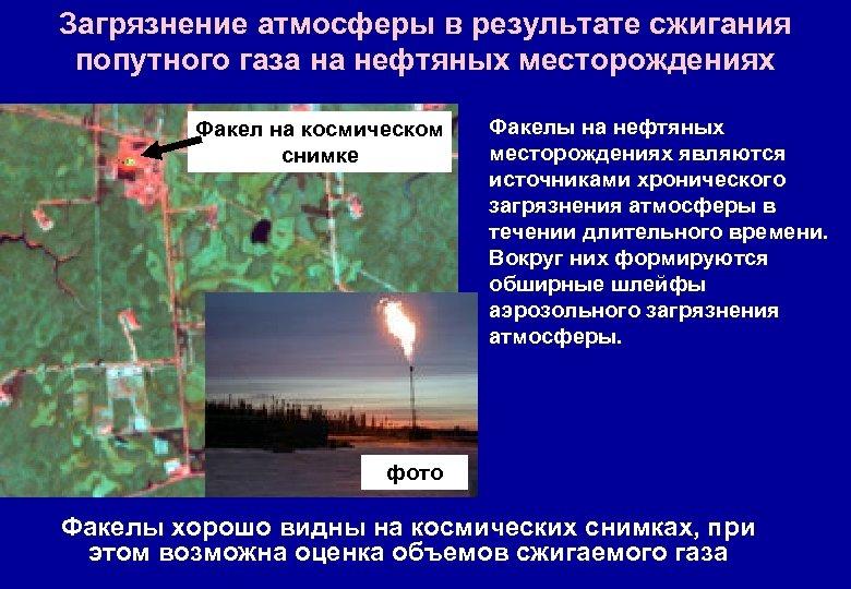 Загрязнение атмосферы в результате сжигания попутного газа на нефтяных месторождениях Факел на космическом снимке
