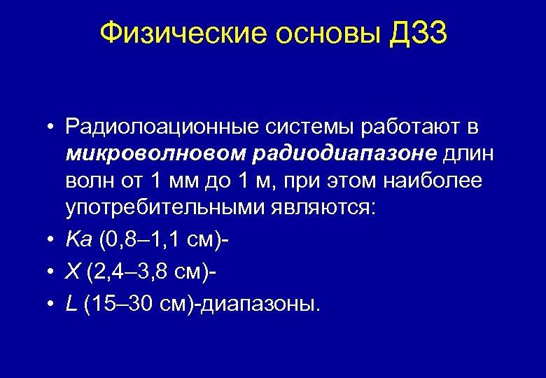 Физические основы ДЗЗ • Радиолоационные системы работают в микроволновом радиодиапазоне длин волн от 1