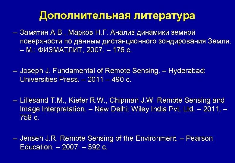Дополнительная литература – Замятин А. В. , Марков Н. Г. Анализ динамики земной поверхности