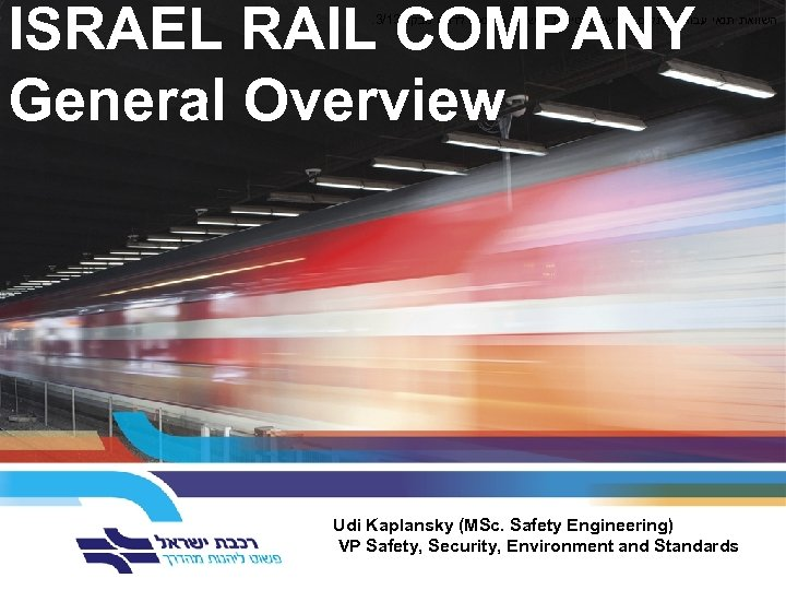 ISRAEL RAIL COMPANY General Overview . 3/13 השוואת תנאי עבודת עתקים ודרישות בטיחות נעשתה