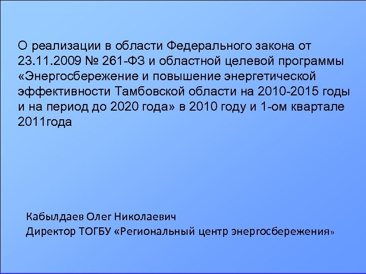 О реализации в области Федерального закона от 23. 11. 2009 № 261 -ФЗ и