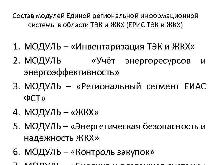 Состав модулей Единой региональной информационной системы в области ТЭК и ЖКХ (ЕРИС ТЭК и