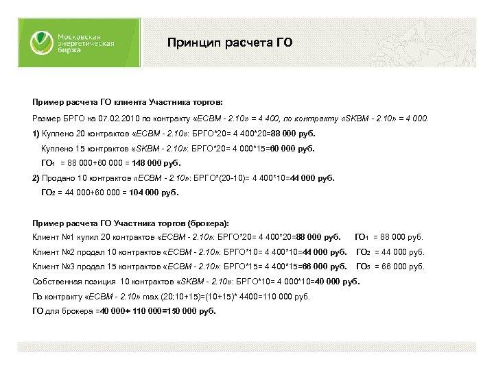 Принцип расчета ГО Пример расчета ГО клиента Участника торгов: Размер БРГО на 07. 02.