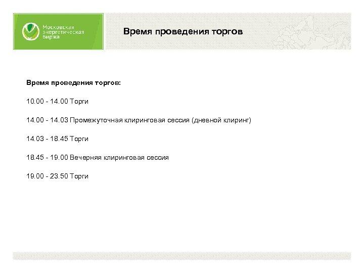 Время проведения торгов: 10. 00 - 14. 00 Торги 14. 00 - 14. 03