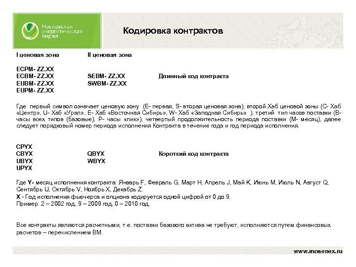 Кодировка контрактов I ценовая зона II ценовая зона ECPМ- ZZ. XX ECBМ- ZZ. XX