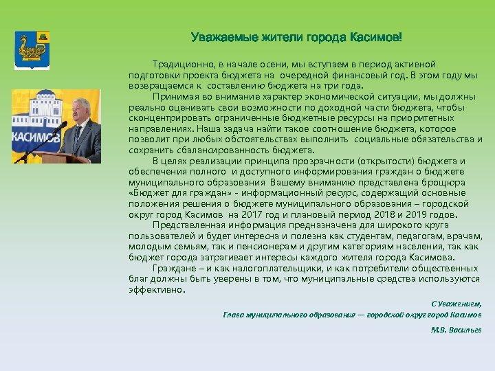 Уважаемые жители города Касимов! Традиционно, в начале осени, мы вступаем в период активной подготовки