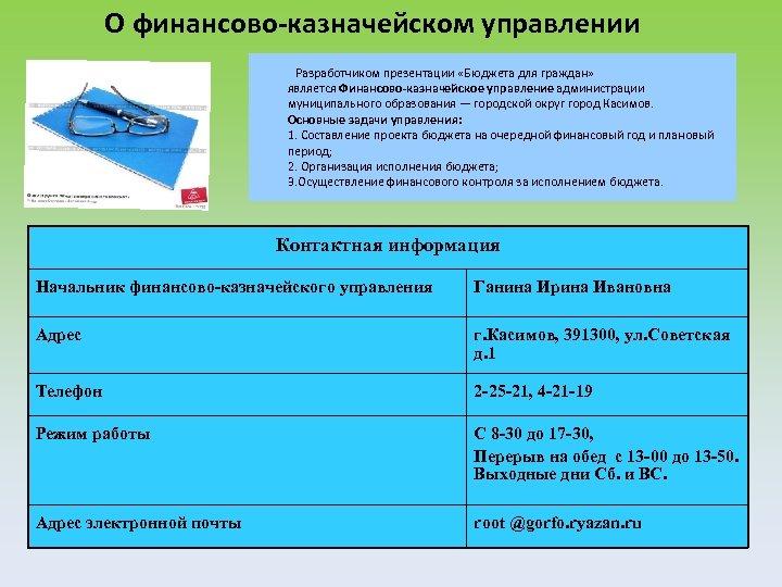 О финансово-казначейском управлении Разработчиком презентации «Бюджета для граждан» является Финансово-казначейское управление администрации муниципального образования