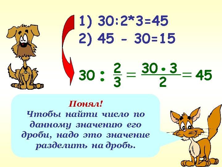 1) 30: 2*3=45 2) 45 - 30=15 30 2 3 30 3 2 Понял!
