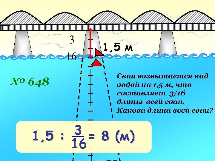 1, 5 м № 648 Свая возвышается над водой на 1, 5 м, что