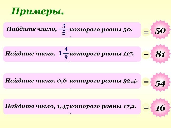 Примеры. Найдите число, 3 которого равны 30. 5 . = 50 4 Найдите число,