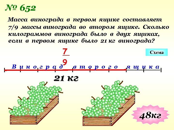 № 652 Масса винограда в первом ящике составляет 7/9 массы винограда во втором ящике.