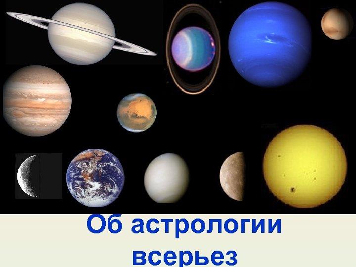Об астрологии всерьез