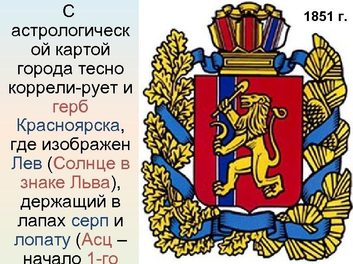 С астрологическ ой картой города тесно коррели-рует и герб Красноярска, где изображен Лев (Солнце