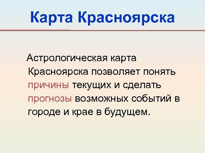 Карта Красноярска Астрологическая карта Красноярска позволяет понять причины текущих и сделать прогнозы возможных событий