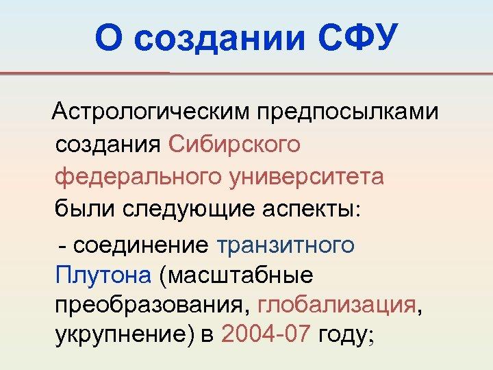 О создании СФУ Астрологическим предпосылками создания Сибирского федерального университета были следующие аспекты: - соединение