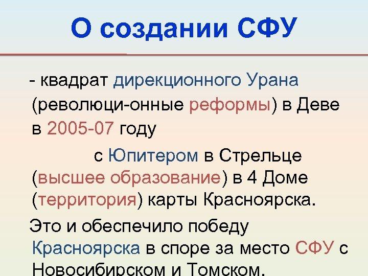 О создании СФУ - квадрат дирекционного Урана (революци-онные реформы) в Деве в 2005 -07