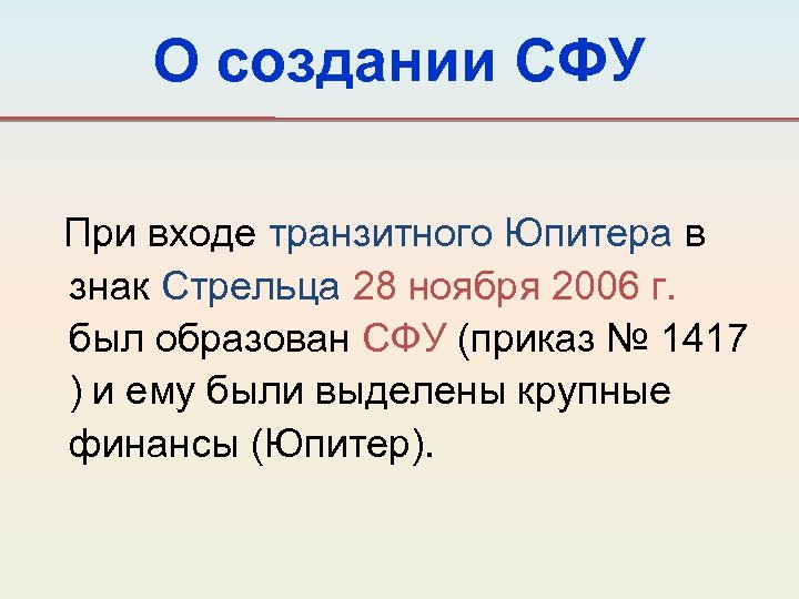 О создании СФУ При входе транзитного Юпитера в знак Стрельца 28 ноября 2006 г.