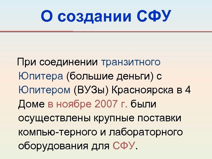 О создании СФУ При соединении транзитного Юпитера (большие деньги) с Юпитером (ВУЗы) Красноярска в