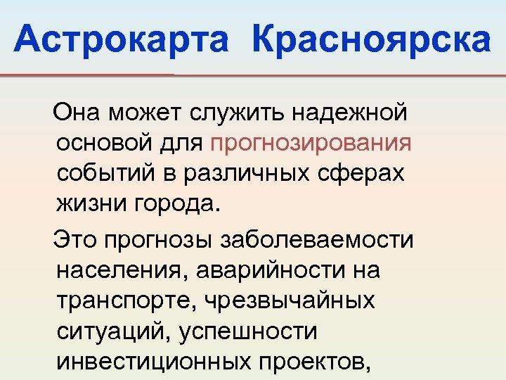 Астрокарта Красноярска Она может служить надежной основой для прогнозирования событий в различных сферах жизни