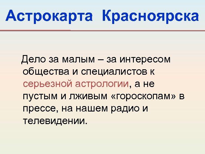 Астрокарта Красноярска Дело за малым – за интересом общества и специалистов к серьезной астрологии,