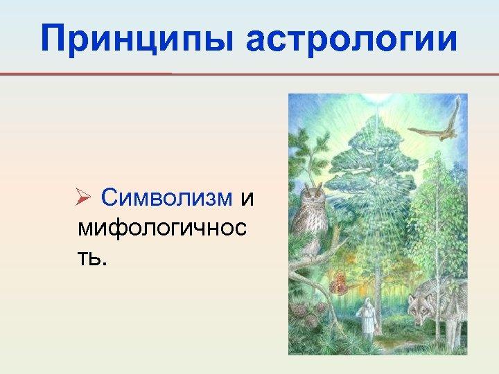 Принципы астрологии Ø Символизм и мифологичнос ть.