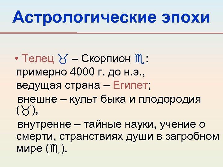 Астрологические эпохи • Телец – Скорпион : примерно 4000 г. до н. э. ,