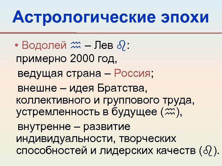 Астрологические эпохи • Водолей – Лев : примерно 2000 год, ведущая страна – Россия;