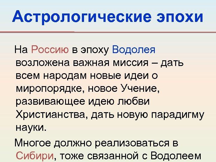 Астрологические эпохи На Россию в эпоху Водолея возложена важная миссия – дать всем народам