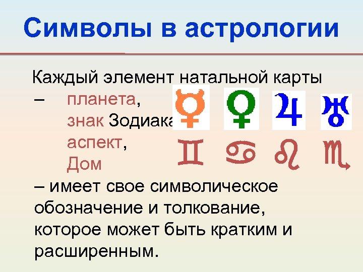 Символы в астрологии Каждый элемент натальной карты – планета, знак Зодиака, аспект, Дом –