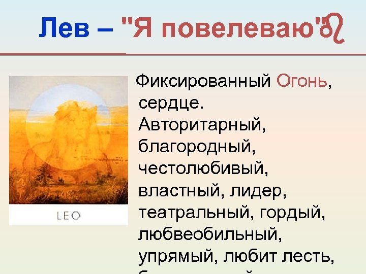 Лев –